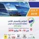 سومین نمايشگاه بينالمللی تخصصی برق و انرژی عمان